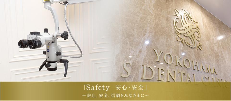 「Safety  安心・安全」 ~安心、安全、信頼をみなさまに~