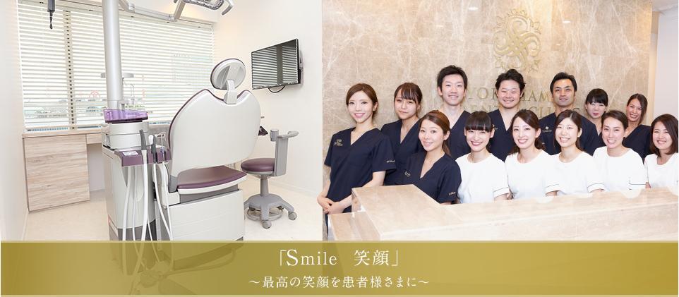 「Smile  笑顔」 ~最高の笑顔を患者様さまに~