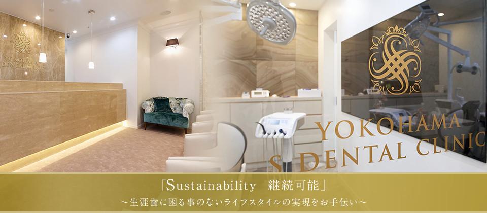 「Sustainability  継続可能」 ~生涯歯に困る事のないライフスタイルの実現をお手伝い~